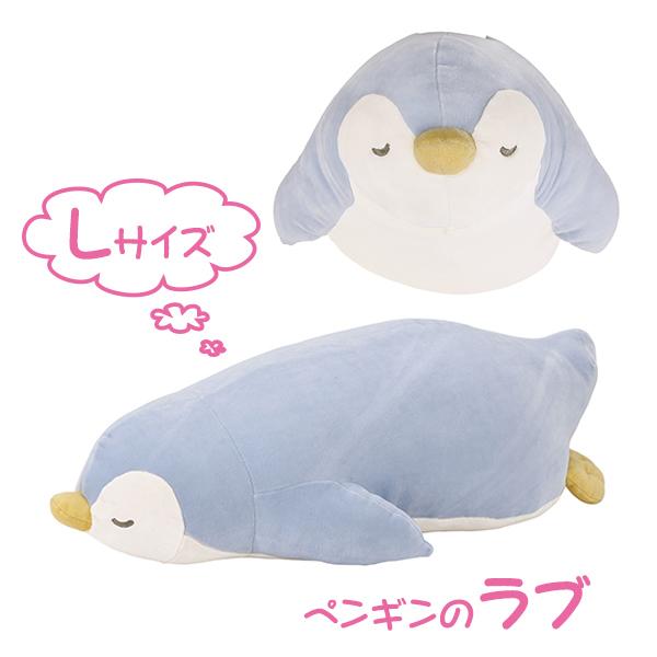 抱き 枕 ペンギン